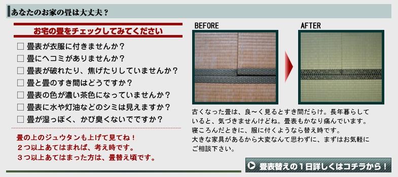 yamamoto_tatami2