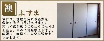 fusumabana