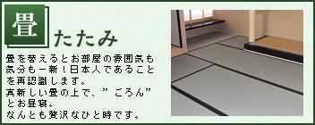 tatamibana